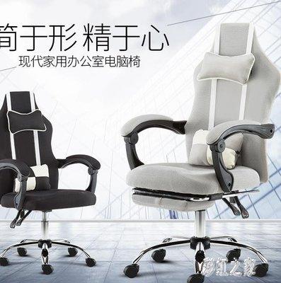 電競椅 電腦椅現代簡約家用座椅可躺老板椅子辦公宿舍轉椅游戲 DR18877