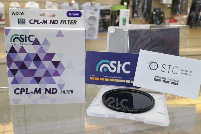 【日產旗艦】STC CPL-M ND FILTER ND16 + CPL 67mm 減光鏡 偏光鏡 減光式 公司貨