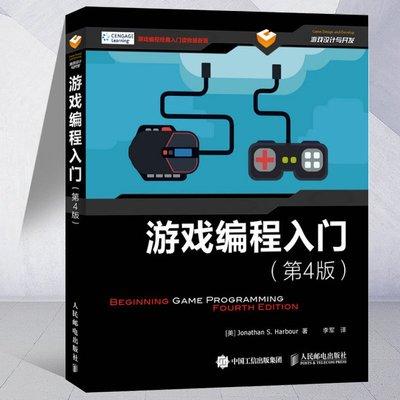 游戲編程入門(第4版)游戲編程教程書籍 *升級版 程序員游戲開發指南 Windows和DirectX編程教程 計算機編程教材 C++游戲編程