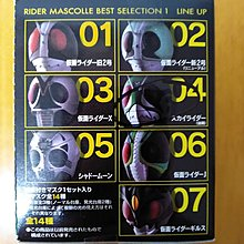 RIDER MASCOLLE BEST SELECTION 1No. 04