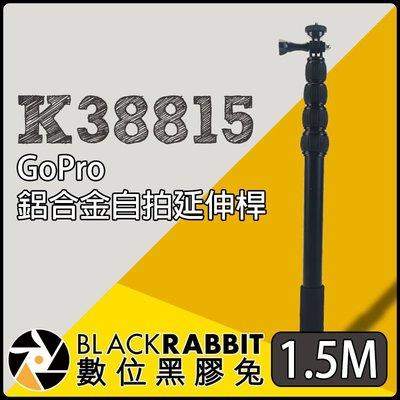 數位黑膠兔【 243 K38815 GoPro 鋁合金 自拍 延伸桿 1.5M 】 自拍棒 Hero 7 手機 直播