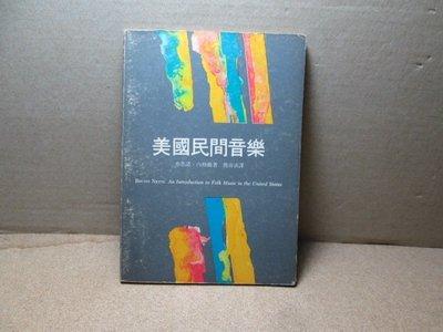 **胡思二手書店**布魯諾‧內特爾 著 簡而清 譯《美國民間音樂》今日世界社 出版 1974年6月版