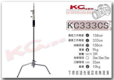 【凱西不斷電】333CM 不銹鋼 魔術腿 燈架 電影燈架 CSTAND 棚燈 外拍燈 專用配件
