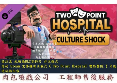 PC版 肉包 資料片 雙點醫院 文化衝擊 STEAM Two Point Hospital: Culture Shock