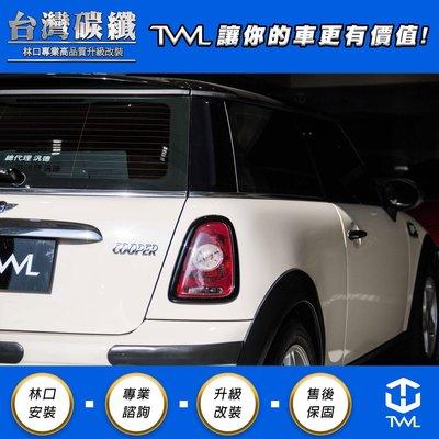 TWL台灣碳纖 MINI COOPER R56 R58 07 08 09 10 11 12 13年亮黑尾燈框組 2PCS