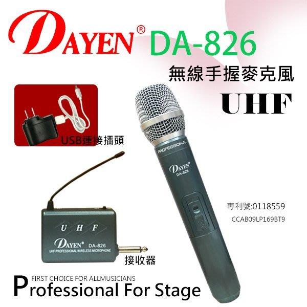 【ZERO 3C】DAYEN (DA-826)UHF1對1無線手握麥克風.USB連接插電更方便