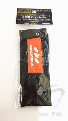 《三富釣具》SHIMOTSUKE下野 蝦竿竿襪 #35~45cm 商品編號 4531373114231