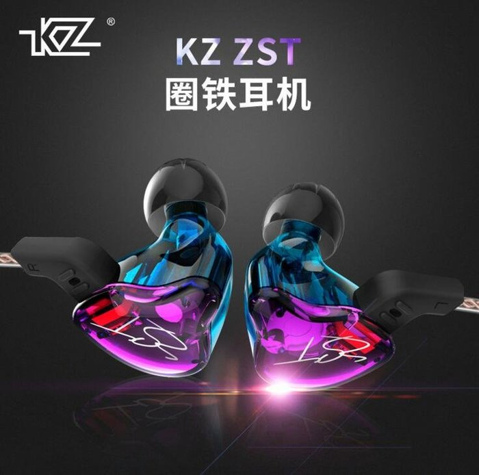 KZ-ZST圈鐵耳機 入耳式 重低音耳機 手機音樂 雙單元 帶線控  有線耳機6094