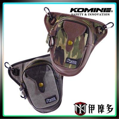 伊摩多※正版公司貨日本KOMINE SA-032 大腿包 側袋 多功能腿包 掛勾式 防潑水 黑灰、迷彩 2色