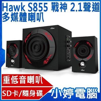 【小婷電腦*音箱】全新 Hawk S855 戰神2.1聲道 多媒體喇叭 08-HMS855 45W 重低音喇叭