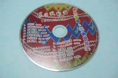 紫色小館78-1--------原住民歌曲