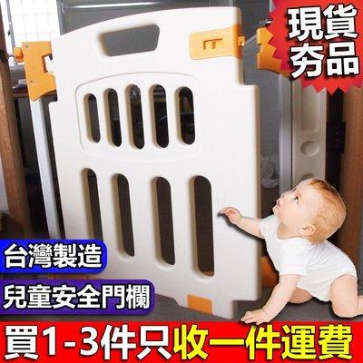 美好家居【安全門欄】現貨*台灣製安全升級 外銷歐洲市場規格 安裝快速 嬰幼兒安全柵欄樓梯門欄 寵物門欄/圍欄/圍片