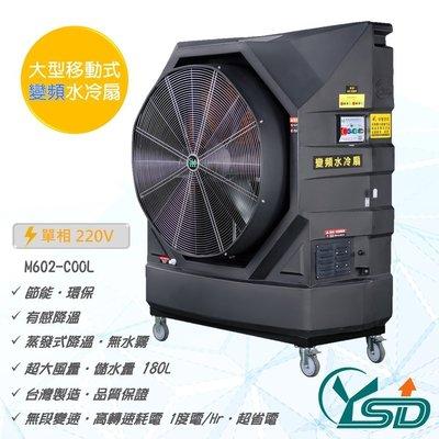 【雅速達-YSD】工業大型變頻水冷扇(AC60HZ/220V)-台灣製造-180L大水箱