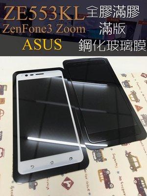ⓢ手機倉庫ⓢ MIT 滿版  ZE553KL ZenFone3 Moom ASUS 全膠滿版 鋼化玻璃膜