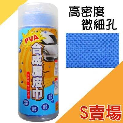 【43x32 】PNS PVA 高分子樹脂超吸水鹿皮巾 萬用吸水巾 PVA合成麂皮巾 不脫皮掉屑 擦車巾 麂皮布 吸水 彰化縣