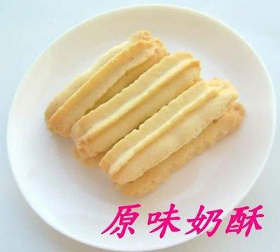 原味奶酥 (大包200g)~團購,滿千免運~滿500元送1小包手工餅乾╭ 蓁橙烘焙 ╮春節禮盒