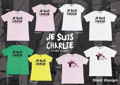 SLANT 我是查理 查理周刊 JE SUIS CHARLIE 男女版T-SHIRT 純棉短T恤 客製T-SHIRT