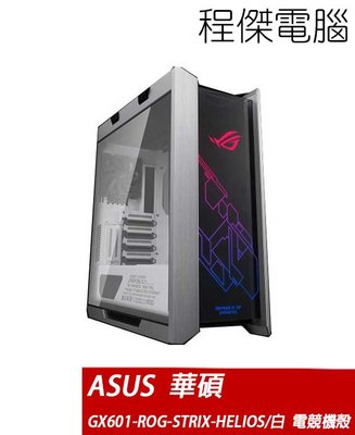 【華碩 ASUS】ROG Strix Helios WE GX601 潮競白 機殼 電競機殼『高雄程傑電腦 』
