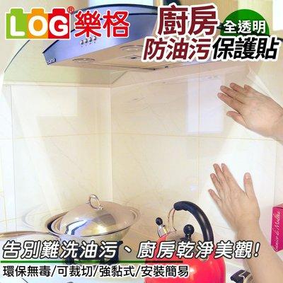 LOG樂格 多功能廚房防油貼/牆面保護貼/家具保護貼/塗鴉貼