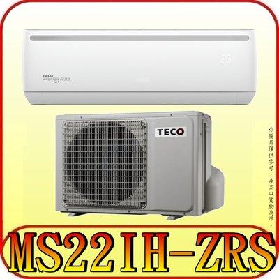 《三禾影》TECO 東元 MS22IH-ZRS/MA22IH-ZRS 一對一 專案變頻冷暖分離式冷氣 R32環保新冷媒