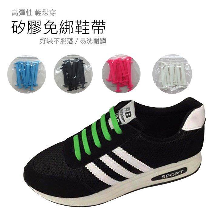 VITE  矽膠鞋帶 免綁 高彈性 輕鬆穿 新款鐮刀型 好裝不脫落 易洗 耐髒 懶人鞋帶