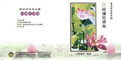 妙蓮華 CG-1502 國語佛經教念-阿彌陀佛經