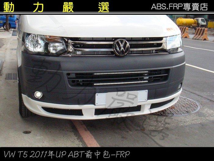 動力嚴選 福斯 VW T5 2011年UP ABT前下巴- FRP