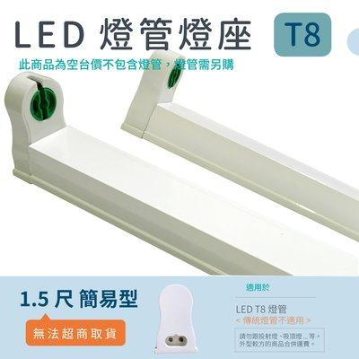 【宗聖照明】LED 簡易燈座  [ 1.5尺簡易型 ] T8 LED專用  日光燈座 4尺 2尺 燈座  燈具 台南市