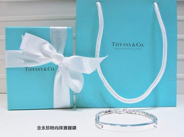 金永珍珠寶鐘錶*Tiffany 原廠真品 經典ID威尼斯手鍊 對鍊 訂情 情人 生日禮物*