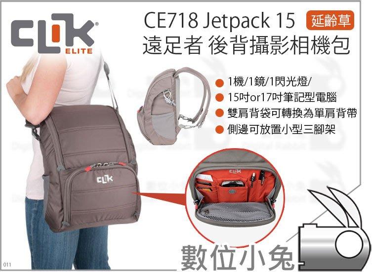 數位小兔【美國 CLIK ELITE 後背攝影相機包 延齡草 CE718 Jetpack 15 遠足者】雙肩包相機包
