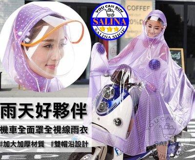 ♥Salina SHOP精品百貨♥機車全面罩全視線雨衣(7色)