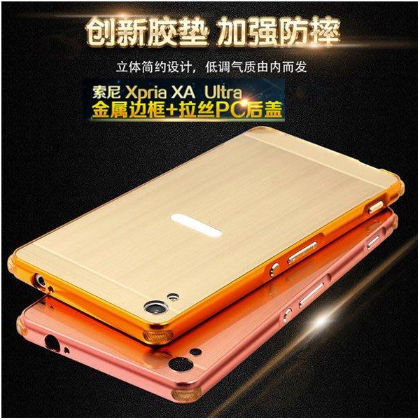 索尼 XZ Premium 手機殼 Sony XZ XZ2 P XA2 Xa1 Plus Ultra Z5P Z3 Z4 Z1 金屬框 拉絲 防摔 保護套