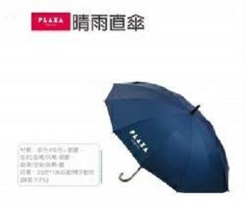 PLAZA TOKYO 晴雨直傘,直立傘