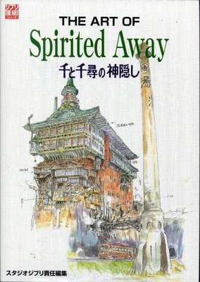 宮崎駿《神隱少女/THE ART OF Spirited Away》