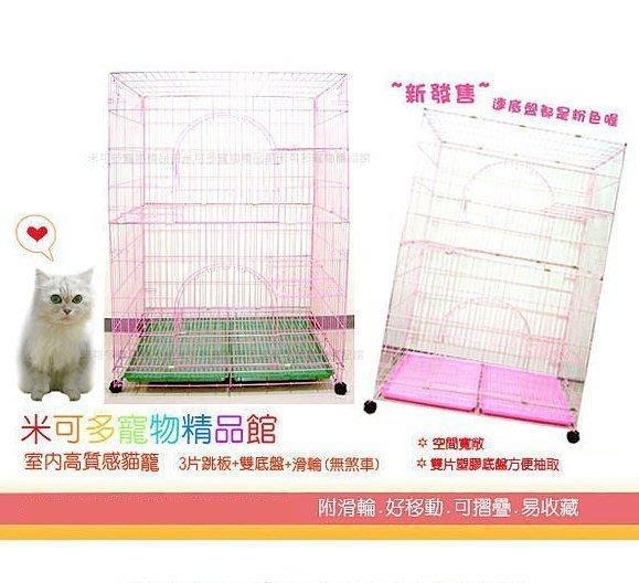 貓籠4.5尺靜電折疊貓籠/雙門/雙底盤/3跳板4層/加粗線條適合大貓(台灣製)☆米可多寵物精品☆