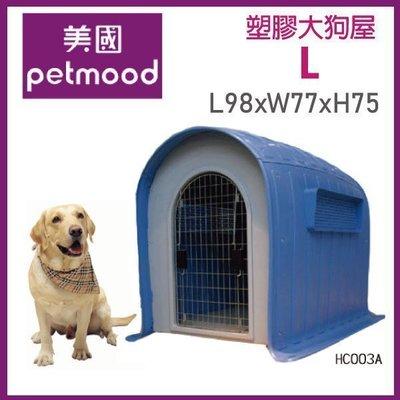 湯姆大貓 預購【D1002】 HC003A  塑膠大狗屋L號 美國petmood 附不鏽鋼門