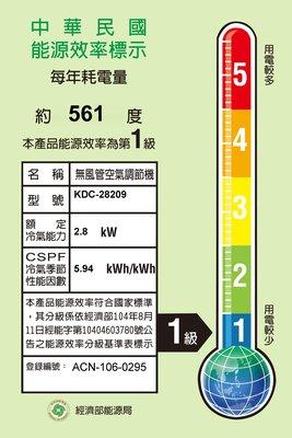 KOLIN 歌林 4-5坪 1級省電 節能靜音 變頻分離式冷氣 KDC-28209/KSA-282DC09 原廠保固