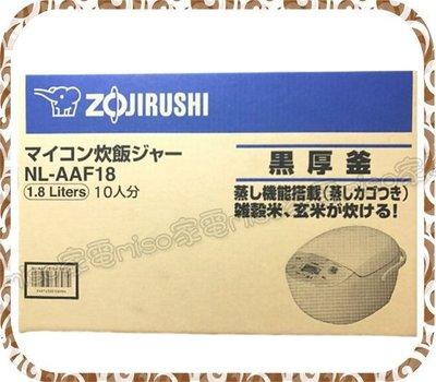 ZOJIRUSHI 象印 10人份微電腦黑金鋼電子鍋 NL-AAF18