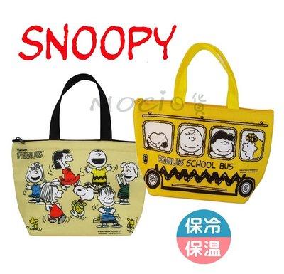 日本正版 史努比 史奴比 SNOOPY 保冷袋 保溫袋 便當袋 拉鍊 手提包 手提袋【MOCI日貨】