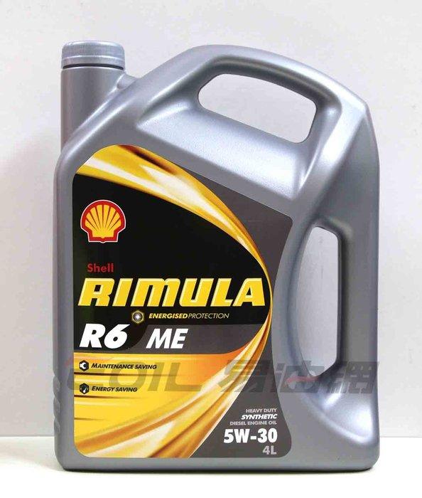 【易油網】Shell RIimula R6 ME 5W30 5W-30 商用柴油車機油 低排煙