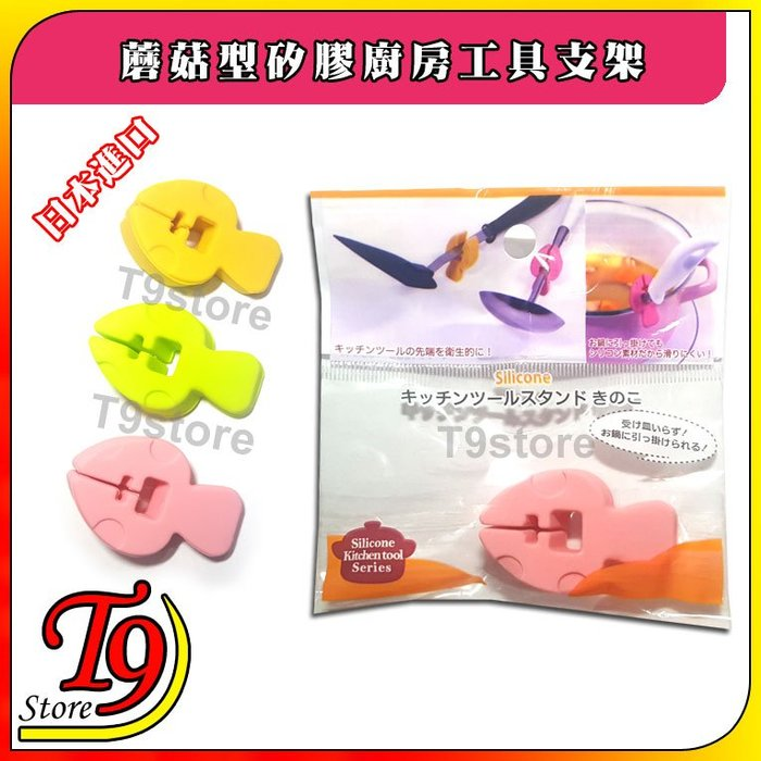 【T9store】日本進口 蘑菇型矽膠廚房工具支架