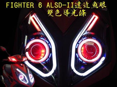 【阿拉神燈】FIGHTER 6代 ALSD-II 遠近魚眼 雙色導光條 HID 超聚光 專業烤箱 精緻施工 可加購光圈
