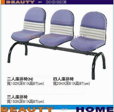 【Beauty My Home】19-CB-327-11三人座排椅【高雄】