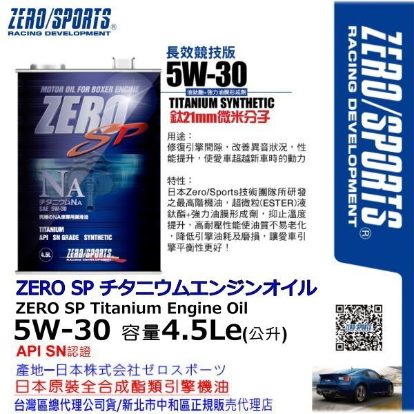 和霆車部品中和館—日本原裝ZERO/SPORTS SP系列 5W-30 SN 液鈦酯類全合成機油 容量4.5公升