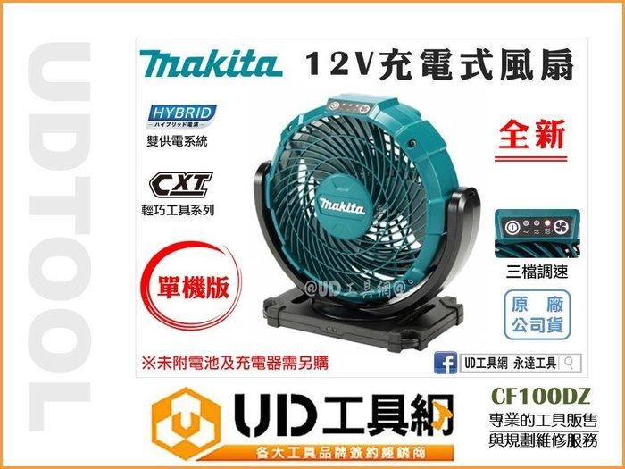 免運@UD工具網@ 日本牧田 可調角度 充電式電風扇 三段調速 風扇 露營風扇 AC直流交流兩用 CF100DZ