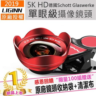 LIGINN L-630 0.6X超大廣角鏡頭+15X微距 類單眼 二合一 通用款 手機鏡頭 外接夾式 鏡頭 自拍神器