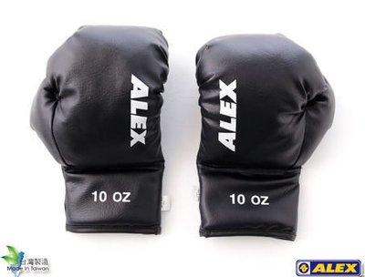 【ALEX】拳擊手套(10OZ/雙)B-0902