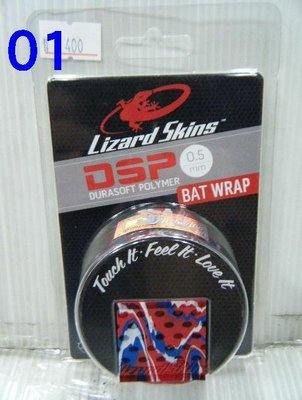 新莊新太陽 Lizard Skins 美國 蜥蜴皮 棒壘 球棒 迷彩 防滑 握把皮 厚度 0.5mm 3色 特400/捲