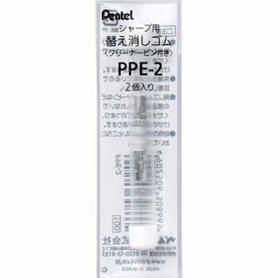 【筆倉】飛龍 Pentel PPE-2 ORENZ 系列自動鉛筆尾端橡皮擦專用補充替芯 (2入/管) -附尾針