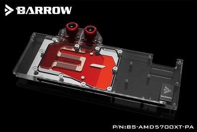 小白的生活工場*Barrow 全覆蓋水冷頭BS-AMD5700XT-PA 公版AMD 5700XT用